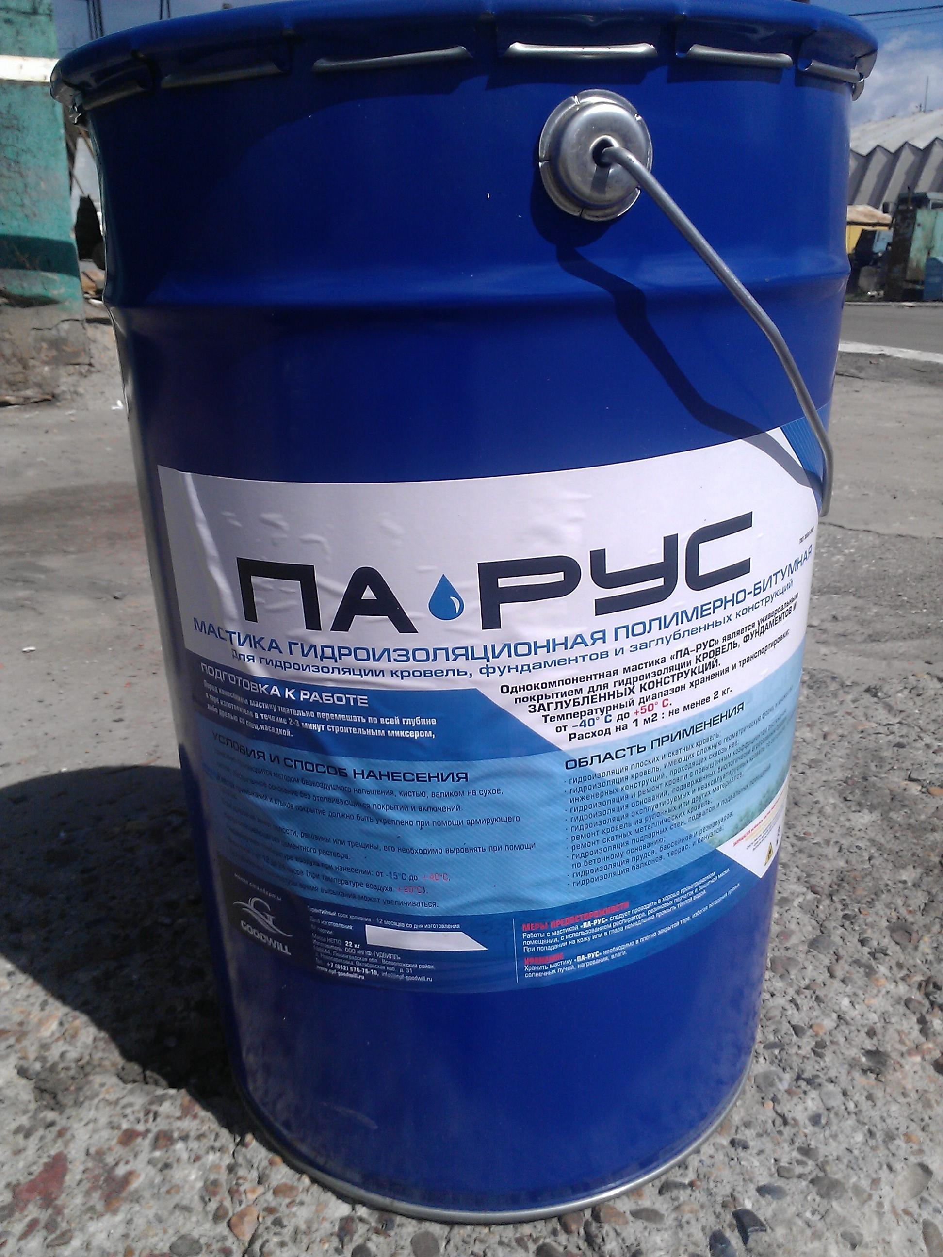 Мастика рапидфлекс в москве цены на наливной пол в нижнем новгороде